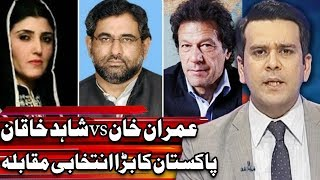 Center Stage With Rehman Azhar | Election 2018 | 23 June 2018 | Express News