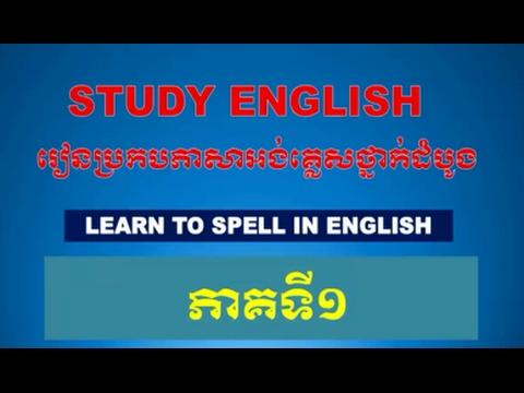 Learn to spell English in Khmer, part 1: រៀនប្រកបភាសាអង់គ្លេស,ភាគទី១