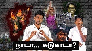 தமிழ்நாட்டுல  எங்கய்யா இருக்கு அரசாங்கம்...! | Joker Show | Tamilnadu Politics
