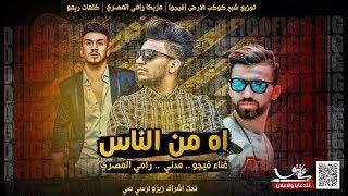 جديد || مهرجان اه من الناس - غناء فيجو و مدني و رامي المصري || توزيع مخترع المهرجانات #فيجو 2018