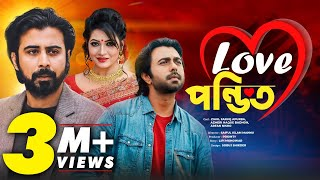 Lovepandit | Bangla Natok | Apurbo | Badhon | Nisho | by Lipi Monoar