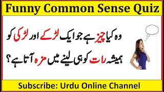 Funny Interesting Common Sense Questions in Urdu | Hindi | General Knowledge Quiz | Brain Teasers