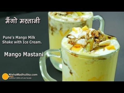 Mango Mastani - मैंगो मस्तानी - How to make Pune's Mango Mastani