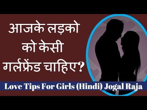 Ladke Kesi Ladkiyo Ko Girlfriend Banana Chahte Hai | Love Tips For Girls