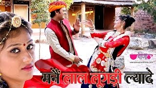 New Rajasthani Song 2017 | Lal Lugari Lyadu Re HD | New Marwadi DJ Song