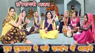 गुरु बुलावा दे गये सत्संग में आइये - हरयाणवी भजन   Guru Bhajan   Poonam Mastana