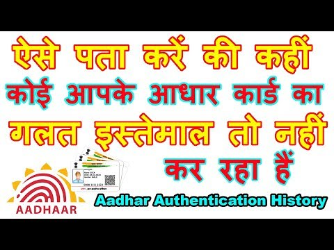 How to Know Where My Aadhar is Used (Authentication History) मेरा आधार कौन इस्तेमाल कर रहा है ?