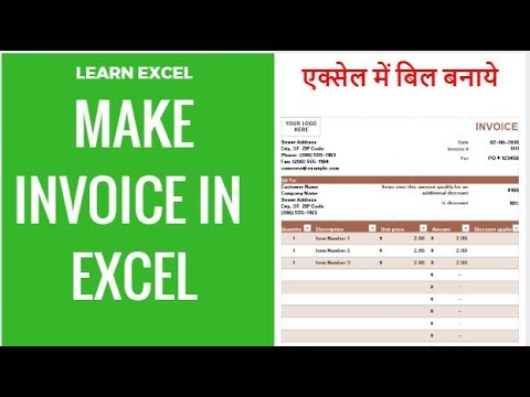 Create Invoice in Excel Hindi
