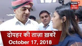 Download दोपहर की ताज़ा ख़बरें   Rajasthan Latest News   October 17, 2018 Video