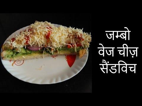 जम्बो वेज चीज़ सैंडविच | Jumbo Veg Cheese Sandwich | જમ્બો વેજ ચીઝ સેન્ડવિચ | By Trusha Satapara