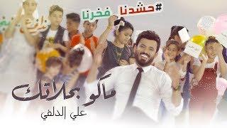 حصرياً .. ماكو بحلاتك | علي الدلفي لعيد الحشد videoclip 2019