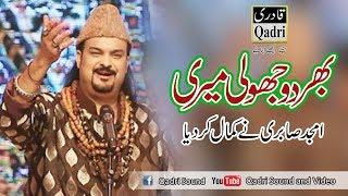 Amjad Sabri in Manser Sharif 2011-Bher do jholi meri ya Muhammad by Amjad Sabri.