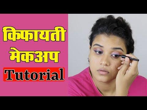 Affordable Makeup Tutorial (Hindi)