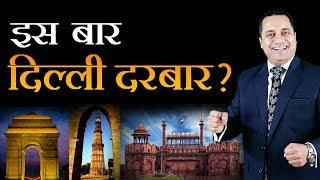 इस बार दिल्ली दरबार | Dr Vivek Bindra