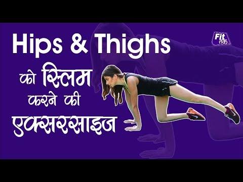 Get Perfect Shaped Hips And Thighs | हिप्स और जांघो को स्लिम करने की एक्सरसाइज