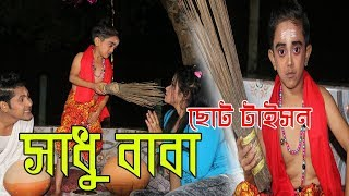 সাধু বাবা | ছোট টাইসান | Sadhu baba | Chotu Taison | Khandesh | Bangali Comedy | Music Bangla Tv