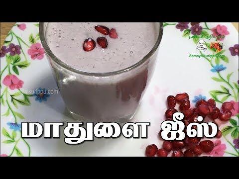 Madhulai Juice in Tamil / Pomegranate Juice in Tamil / மாதுளை சாறு