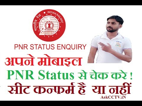 Train ka PNR status kaise check kre hindi me jaane