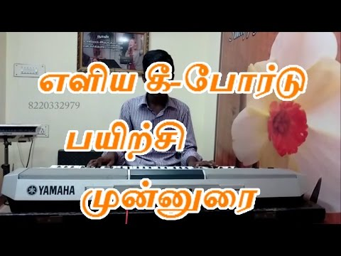 Free keyboard class Inroduction in tamil   எளிய கீ-போர்டு பயிற்சி முன்னுரை  Youtube HD 1080p 25