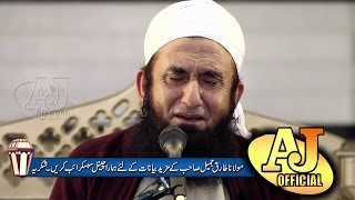 Maulana Tariq Jameel cry on praying for Junaid Jamshed | Short Clip #03
