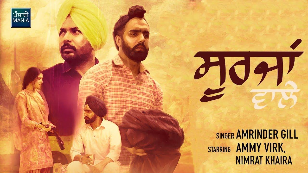 Download Soorjan Wale | Amrinder Gill ft. Ammy Virk, Nimrat Khaira| Song Info, Official Trailer, Release Date MP3 Gratis
