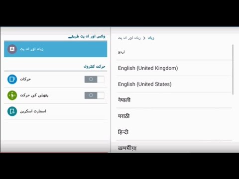 5 How to Change Language settings to English in Android Smartphone