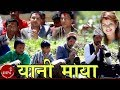 New Nepali Panche Baja Song Yani Maya By Ishwor Singh And Ju