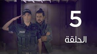 #x202b;مسلسل 7 ارواح | الحلقة الخامسة - Saba3 Arwa7 Episode 05#x202c;lrm;