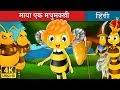 माया एक मधुमक्खी | Maya the Bee in Hindi | Kahani | Hindi Fairy Tales