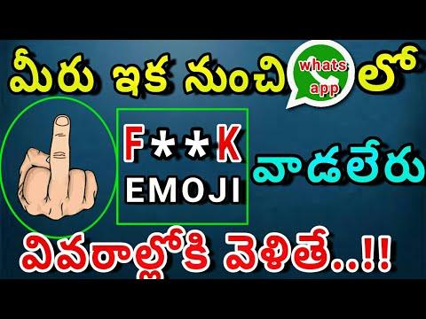 Now Onwards Middle Finger Emoji Not Available in whatsapp | ఇక నుంచి మిడిల్ ఫింగర్ ఎమోజీ వాట్సప్ లో