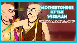 Tenali Raman Stories In Kannada - The Colour Of Diamonds