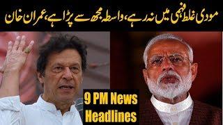Public News Headlines | 09:00 PM | 23 August 2019
