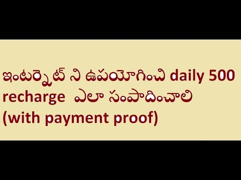 How To Earn Free Mobile Recharge From online in Telugu (with payment proof)