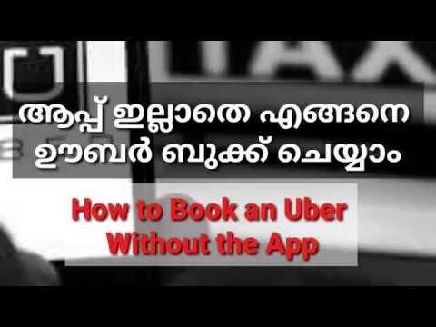 How to Book an Uber Without the app/ആപ്പില്ലാതെ എങ്ങിനെ യുബർ ബുക്ക് ചെയ്യാം