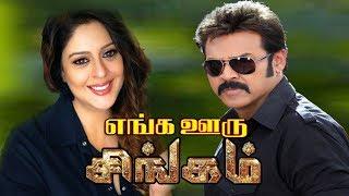 Enga Oor Singam | Tamil super hit Action Movie | Venkatesh,Nagma | Ravi Raja Pinisetty | Koti