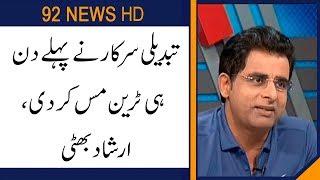 Imran Khan missed Tabdeeli train first day Irshad Bhatti interesting analysis | 92NewsHD