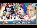 Download Darsh Do Giridhari Bhanwari Volume - 18 || Vinod Agarwal || Eagle Devotional MP3,3GP,MP4