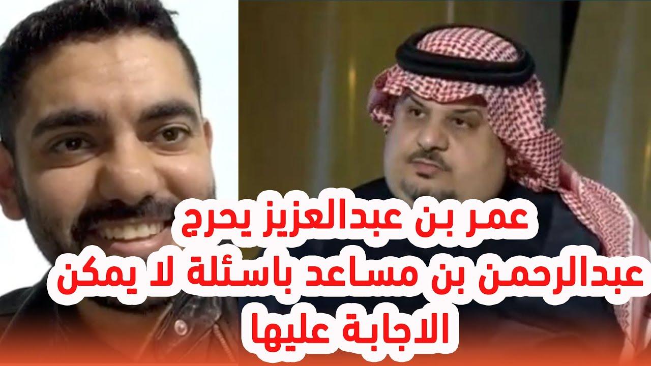 عمر بن عبدالعزيز يحرج عبدالرحمن بن مساعد باسئلة لا يمكن الاجابة عليها