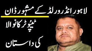 Tipu Trakan Wala Full Life Story 2018 - Lahore Gangster Life History 2018
