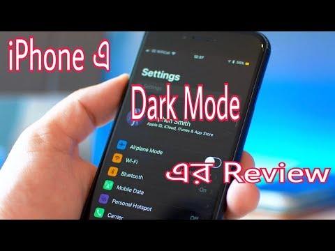 iPhone কে যে ভাবে Dark Mode করা যায় এবং Dark Mode এর Review...