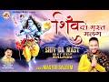 Shiv Shiva Bhajans New Songs Shiv Mast Malang Master Saleem