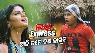 Love Express | Comedy Scene - Aaji Tame Kana Lagucha ଆଜି ତମେ କଣ ଲାଗୁଚ