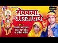 2018 Superhit Devigeet - सेवकवा अरज करे - Sewakva Arz Kare - Navratari Special Devigeet 2018