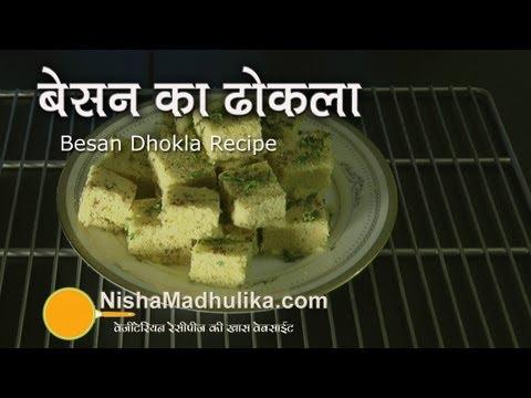 Instant Dhokla Recipe -  Instant Gujarati Khaman Dhokla - Besan Dhokla