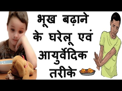 How to increase hunger appetite in hindi loss of appetite control भूख बढ़ाने के उपाय