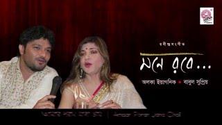 Aamar Poran Jaha Chai I Mone Robe I Alka Yagnik , Babul Supriyo IAsha Audio