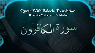 Ibrahim Muhammad Al Madani - Surah Kafiroon - Quran With Balochi Translation