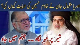 Why Orya Maqbool Is Supporting Khadim Hussain Rizvi | Harf E Raz | Neo News