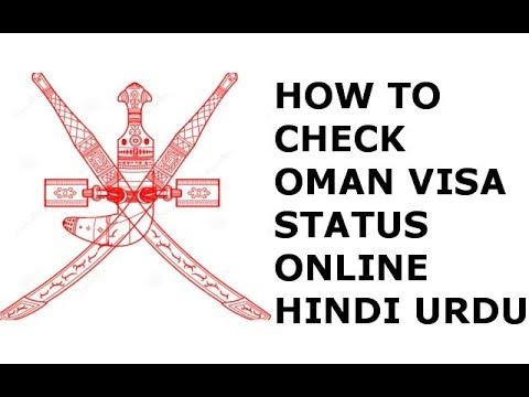 how to check oman visa status online hindi/urdu