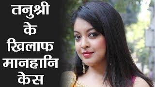 Tanushree Dutta और Nana Patekar विवाद में तनुश्री पर अब मानहानि केस दर्ज | वनइंडिया हिंदी